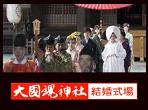 大國魂神社の結婚式場